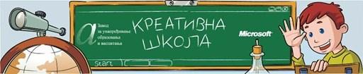 KreativnaSkola_Baner_thumb